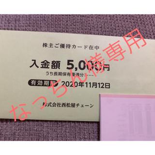 ニシマツヤ(西松屋)の西松屋 株主優待 5000円分(その他)