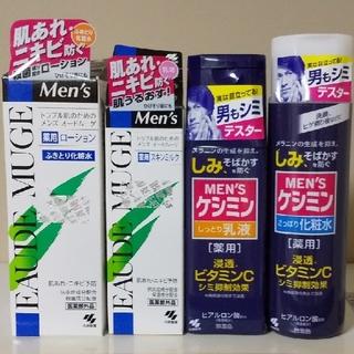 コバヤシセイヤク(小林製薬)のオードムーゲ ケシミン 4本セット(化粧水/ローション)
