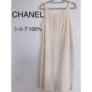 シャネル(CHANEL)のCHANEL シルク100%ワンピース アイボリー(ひざ丈ワンピース)
