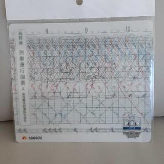 南海高野線 列車運行図表 マウスパッド(鉄道)