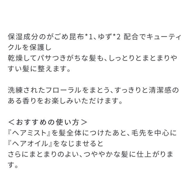 shiro(シロ)のホワイトリリー ヘアミスト コスメ/美容のヘアケア/スタイリング(ヘアウォーター/ヘアミスト)の商品写真