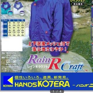 RON様専用(レインコート)