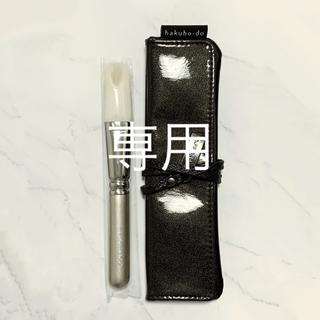 白鳳堂 - 白鳳堂 チーク筆、ポーチ