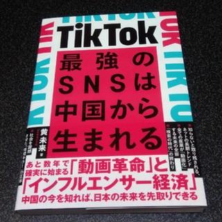 TikTok最強のSNSは中国から生まれる(ビジネス/経済)