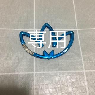 アディダス(adidas)のスプリングフック adidas 【ゆう様専用】(キーホルダー)