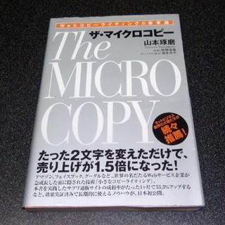 ザ・マイクロコピー Webコピーライティングの新常識(コンピュータ/IT)
