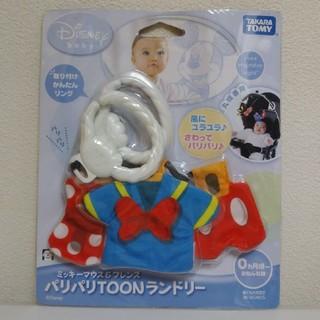 ディズニー(Disney)のベビーカー用おもちゃ ディズニー(ベビーカー用アクセサリー)