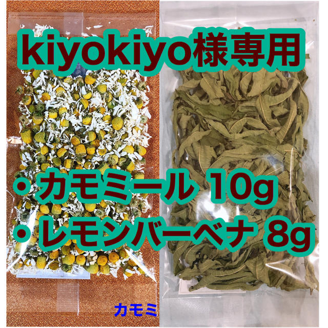 【kiyokiyo様専用】上座ファーム 乾燥カモミール10g・レモンバーベナ8g 食品/飲料/酒の飲料(茶)の商品写真