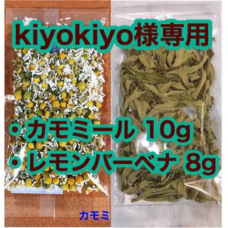 【kiyokiyo様専用】上座ファーム 乾燥カモミール10g・レモンバーベナ8g(茶)