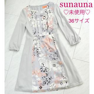 SunaUna - 未使用♡sunauna/水彩花柄ワンピース/ライトグレー/スーナウーナ/ワールド