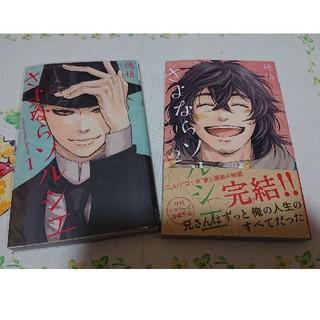 さよならソルシエ 1、2巻セット(少女漫画)