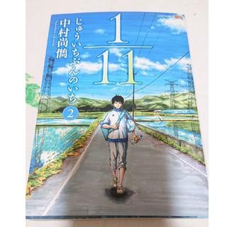 1/11じゅういちぶんのいち 2(少年漫画)