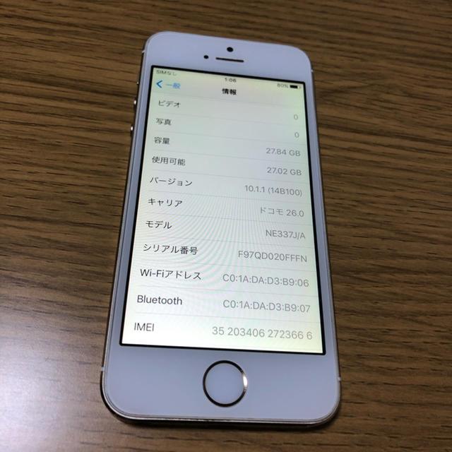 iPhone(アイフォーン)のiPhone5s 32GB docomo 美品 完動品 スマホ/家電/カメラのスマートフォン/携帯電話(スマートフォン本体)の商品写真