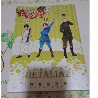 ヘタリア Axis Powers 2(その他)