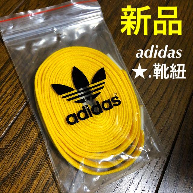 adidas(アディダス)のadidas 靴紐 イエロー スポーツ/アウトドアのスポーツ/アウトドア その他(その他)の商品写真