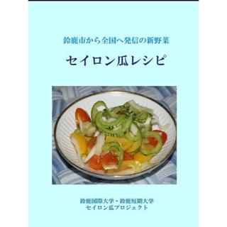 セイロン瓜 レシピ集と種 ①糖尿病に(野菜)
