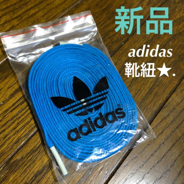 adidas(アディダス)のadidas 靴紐 ブルー スポーツ/アウトドアのスポーツ/アウトドア その他(その他)の商品写真