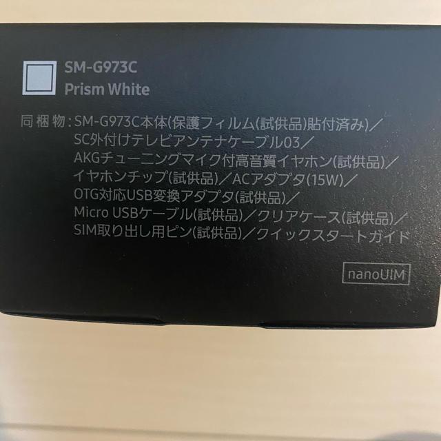 Galaxy(ギャラクシー)のGalaxy S10 Prism White SIMフリー スマホ/家電/カメラのスマートフォン/携帯電話(スマートフォン本体)の商品写真