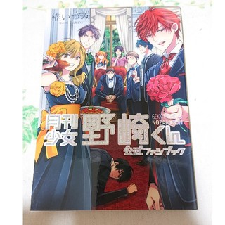 月刊少女野崎くん公式ファンブック(その他)