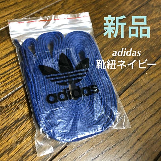 adidas(アディダス)のadidas 靴紐 ネイビー スポーツ/アウトドアのスポーツ/アウトドア その他(その他)の商品写真