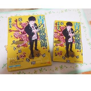 青の祓魔師 18 ドラマCD同梱版(少年漫画)