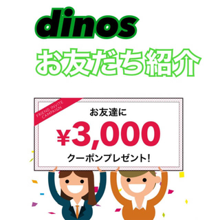 ディノス(dinos)のdinos ディノス お友だち紹介キャンペーン(ショッピング)