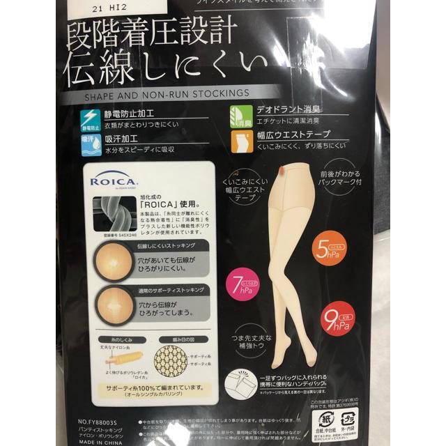 Atsugi(アツギ)のストッキング ブラック 3足組 レディースのレッグウェア(タイツ/ストッキング)の商品写真