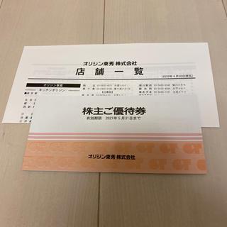 オリジンズ(ORIGINS)のオリジン東秀 株主優待券 500円×10枚 普通郵便送料込(レストラン/食事券)