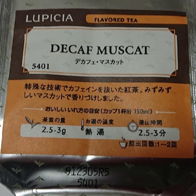 LUPICIA(ルピシア)のLUPICIA デカフェ・マスカット 食品/飲料/酒の飲料(茶)の商品写真