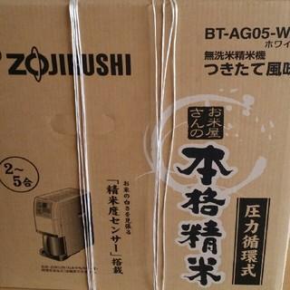 ゾウジルシ(象印)のJ45専用です。新品未開封送料込 象印 お米屋さんの精米器(精米機)