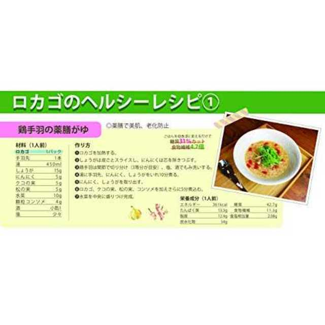 低糖質・低カロリーご飯 ロカゴ 20個 食品/飲料/酒の食品(米/穀物)の商品写真