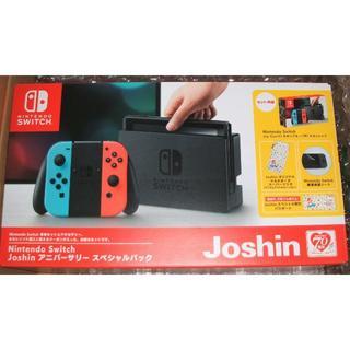 ニンテンドースイッチ(Nintendo Switch)のNintendo Switch Joshinアニバーサリースペシャルパック(家庭用ゲーム機本体)