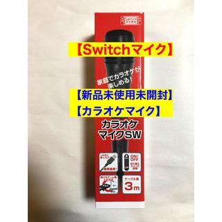 さーわん様専用【新品未使用未開封】【Switch/PS4カラオケマイク SW】(その他)