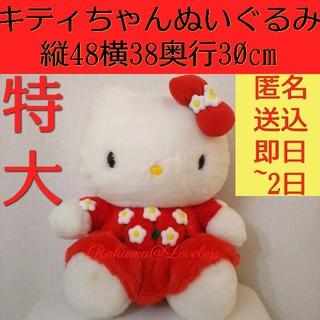 ハローキティ(ハローキティ)の特大 ジャンボ ビッグ 3L ハローキティ キティちゃん ぬいぐるみ 50cm(ぬいぐるみ)