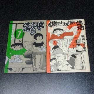 僕の小規模な生活1~2巻セット 福満しげゆき(青年漫画)