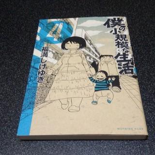 赤シャンさん専用☆ 僕の小規模な生活4巻 福満しげゆき(青年漫画)