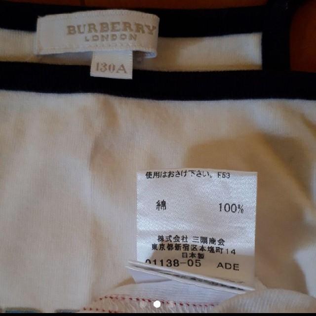 BURBERRY(バーバリー)のBURBERRYLONDON スポーティー サイドライン キャミソール キッズ/ベビー/マタニティのキッズ服女の子用(90cm~)(その他)の商品写真