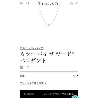 ティファニー(Tiffany & Co.)の早い者勝ち♡(ネックレス)