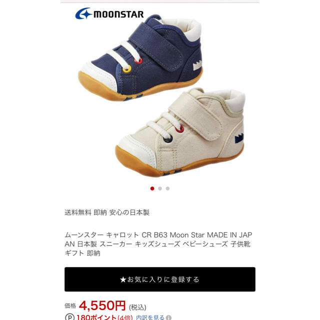 MOONSTAR (ムーンスター)のムーンスター スニーカー 13センチ キッズ/ベビー/マタニティのベビー靴/シューズ(~14cm)(スニーカー)の商品写真