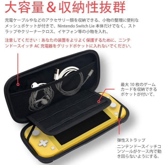 Nintendo Switch Lite キャリングケース - MEQI 保護  エンタメ/ホビーのゲームソフト/ゲーム機本体(家庭用ゲーム機本体)の商品写真