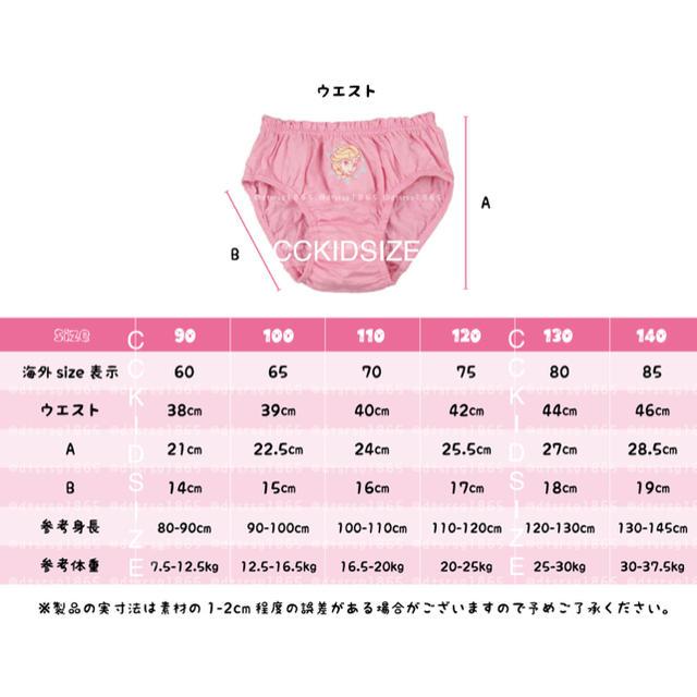 新品 キッズ 100 ショーツ アナ雪 パンツ キッズ/ベビー/マタニティのキッズ服女の子用(90cm~)(下着)の商品写真
