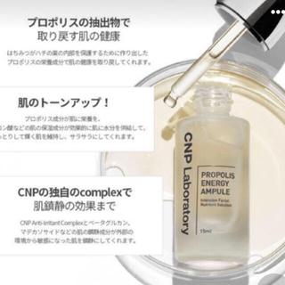 チャアンドパク(CNP)のCNP チャアンドパク プロポリス アンプル (美容液)