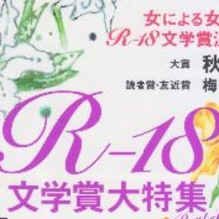 文学賞大特集 小説新潮2020年5月号(文芸)