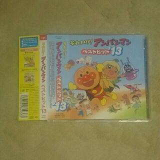 ☆ CD ☆ それいけ!アンパンマン ベストヒット'13