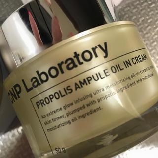 チャアンドパク(CNP)のCNP Laboratory プロポリスアンプルオイルインクリーム (美容液)