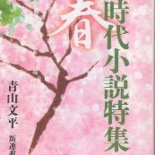 時代小説特集 小説新潮2020年4月号(文芸)