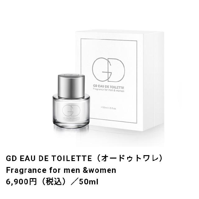 BIGBANG(ビッグバン)のBIGBANG GD オードゥトワレ ジヨン 香水 エンタメ/ホビーのタレントグッズ(アイドルグッズ)の商品写真
