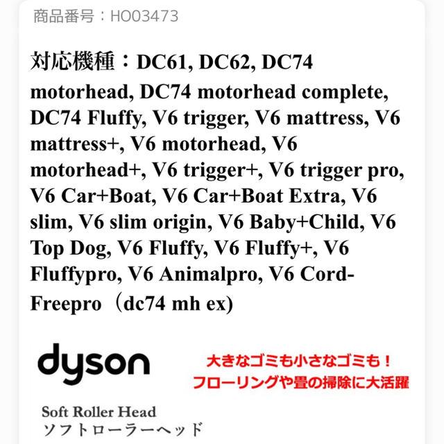 Dyson(ダイソン)の【新品未使用】ダイソン ソフトローラーヘッド スマホ/家電/カメラの生活家電(掃除機)の商品写真