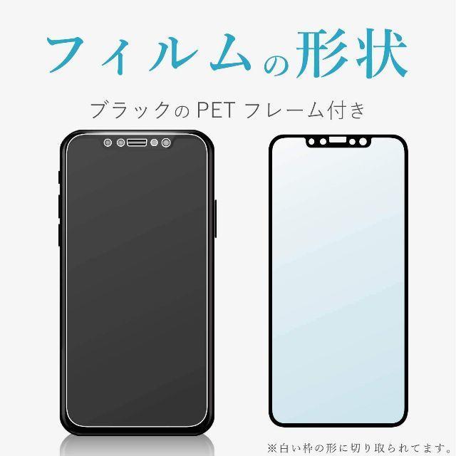 【2個セット】 エレコム iPhone 11・XR 強化ガラスフィルム スマホ/家電/カメラのスマホアクセサリー(保護フィルム)の商品写真
