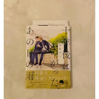 【新品】十年後にあがった、あの日の雨 幸田みう アニメイト特典(ボーイズラブ(BL))